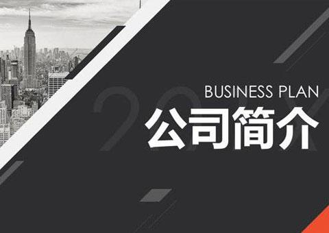 广东美宝龙家居五金有限公司公司简介